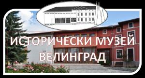 Исторически музей Велинград