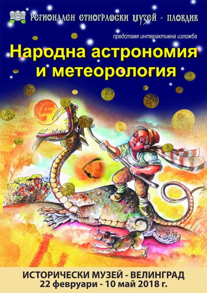 PLAKAT NARODNA ASTRONOMIYA - A3 - 3 br KRIVI