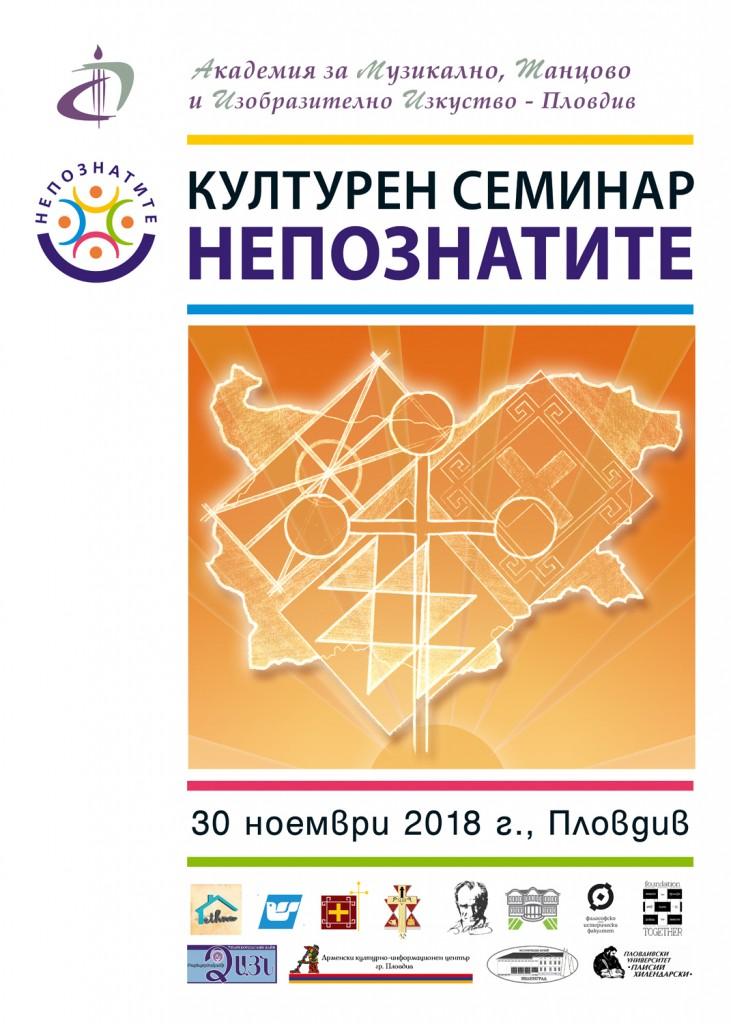 Afish Nepoznatite 2018 (web)