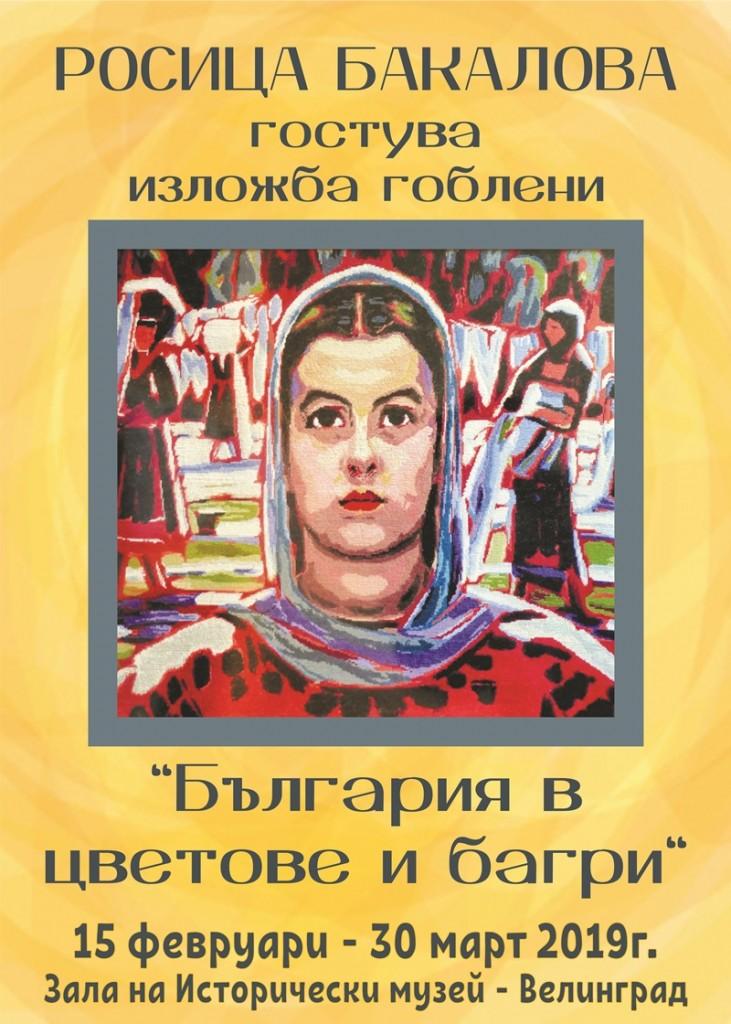 PLAKAT ROSICA BAKALOVA - GOBLENI