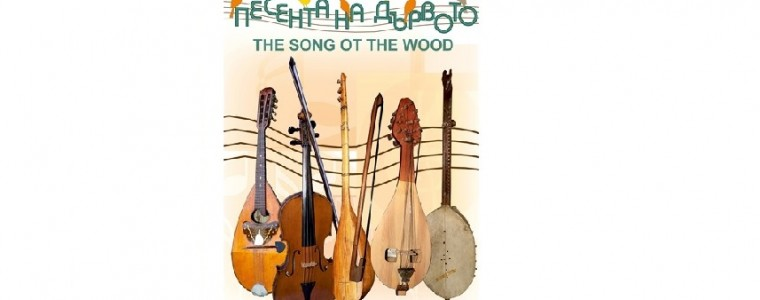 _THE_SONG_OF_THE_WOOD