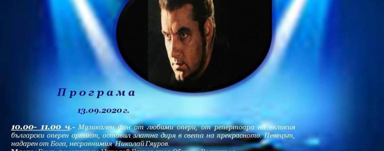 91 години от рождението на Николай Гяуров