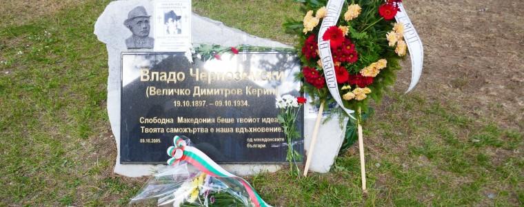 Спомен за Владо Черноземски
